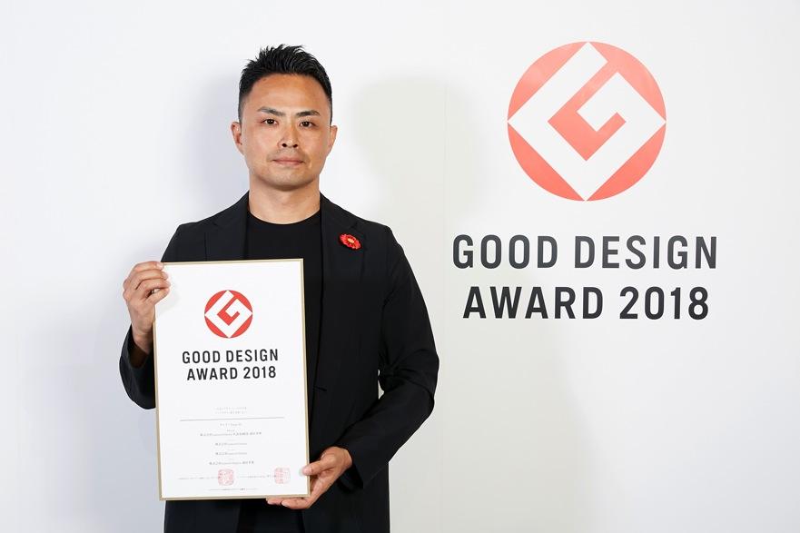 good design AW2018 授賞式